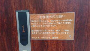 エレベーターのドア付近に注意書きが