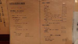 メニュー表1